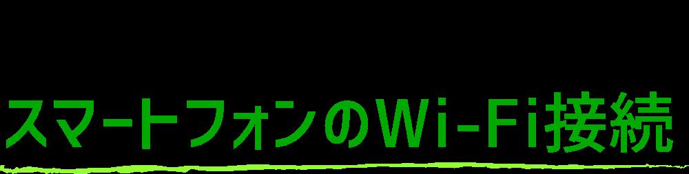 STEP 4.スマートフォンのWi-Fi接続